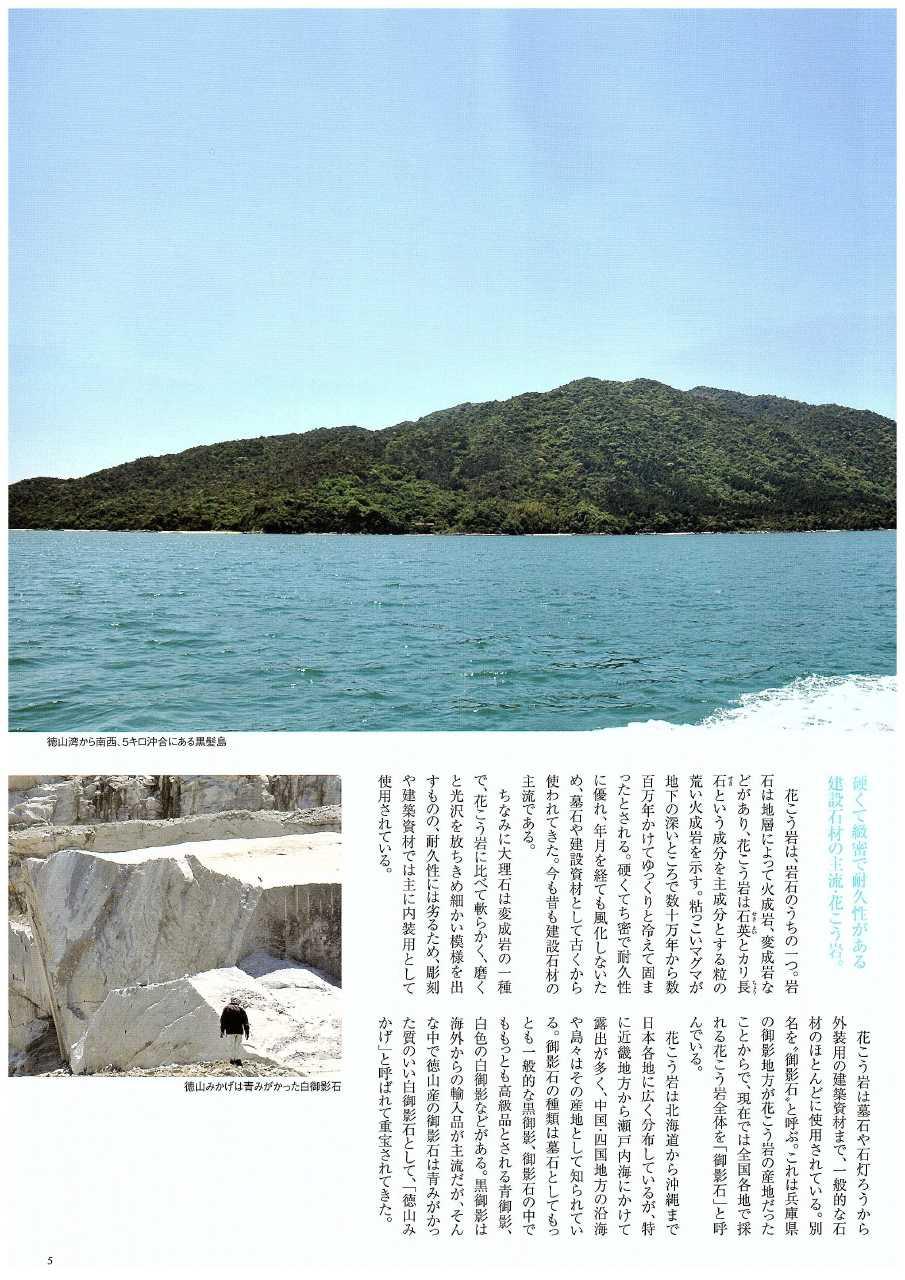 pict-2014.6黒髪島と徳山みかげの歴史、そして今。0003