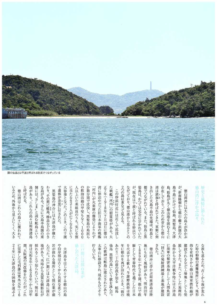 pict-2014.6黒髪島と徳山みかげの歴史、そして今。0004