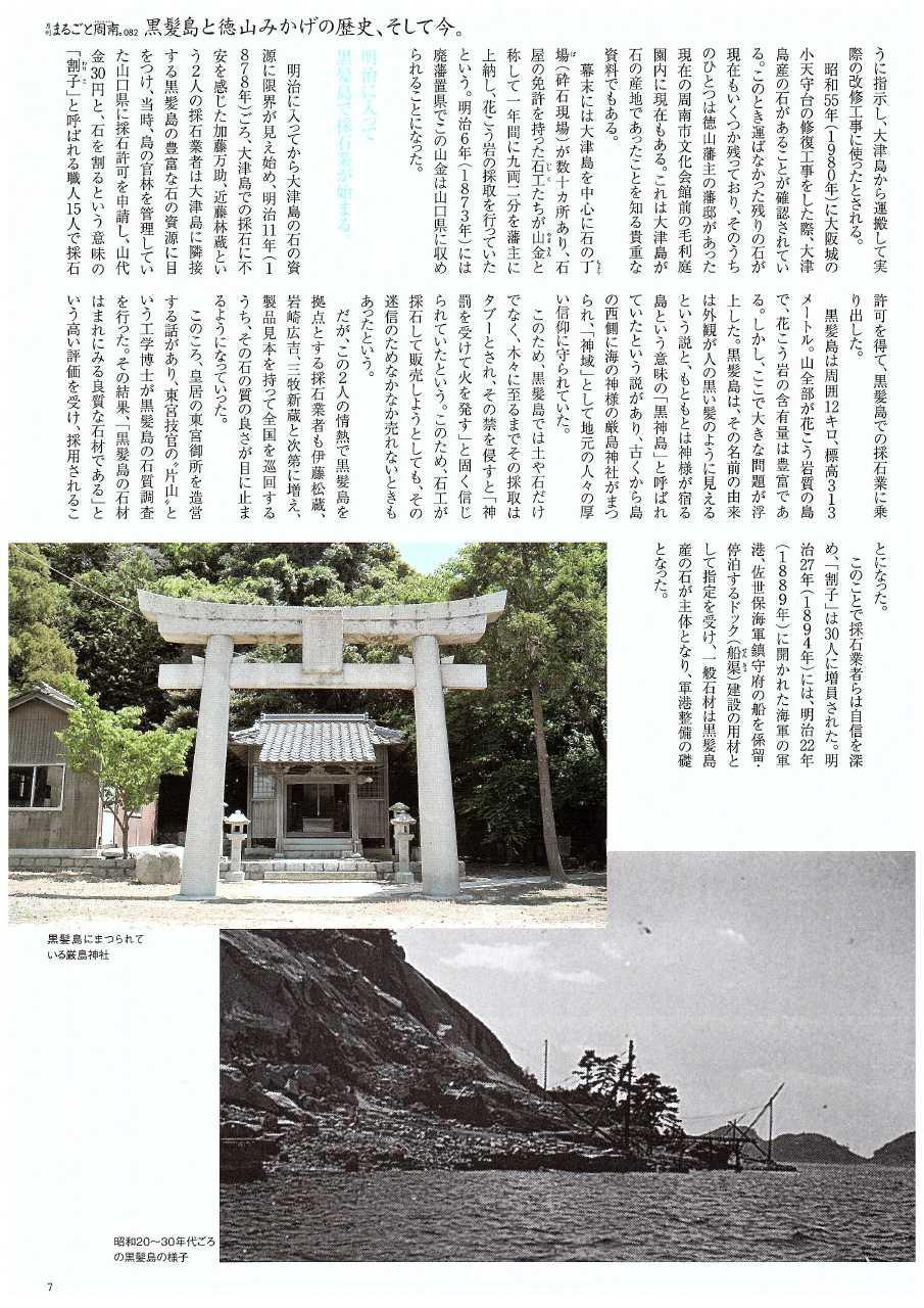 pict-2014.6黒髪島と徳山みかげの歴史、そして今。0005