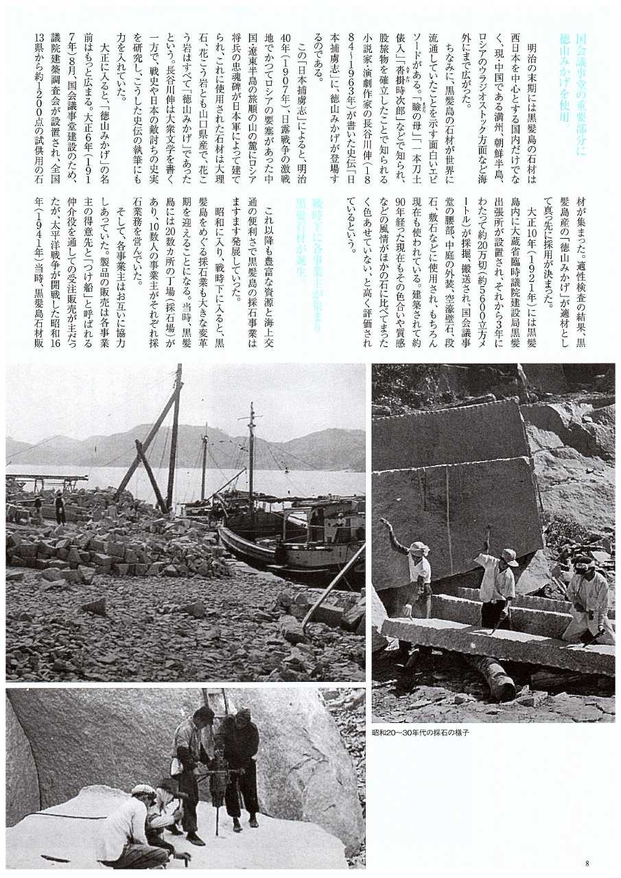 pict-2014.6黒髪島と徳山みかげの歴史、そして今。0006