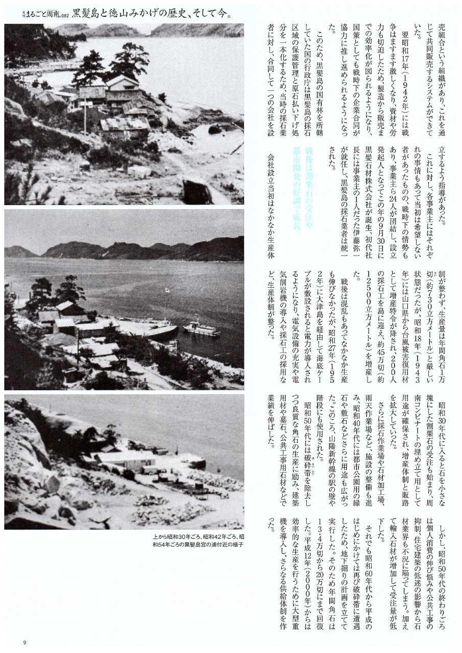 pict-2014.6黒髪島と徳山みかげの歴史、そして今。0007