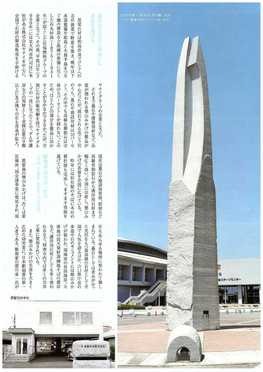 pict-2014.6黒髪島と徳山みかげの歴史、そして今。0008