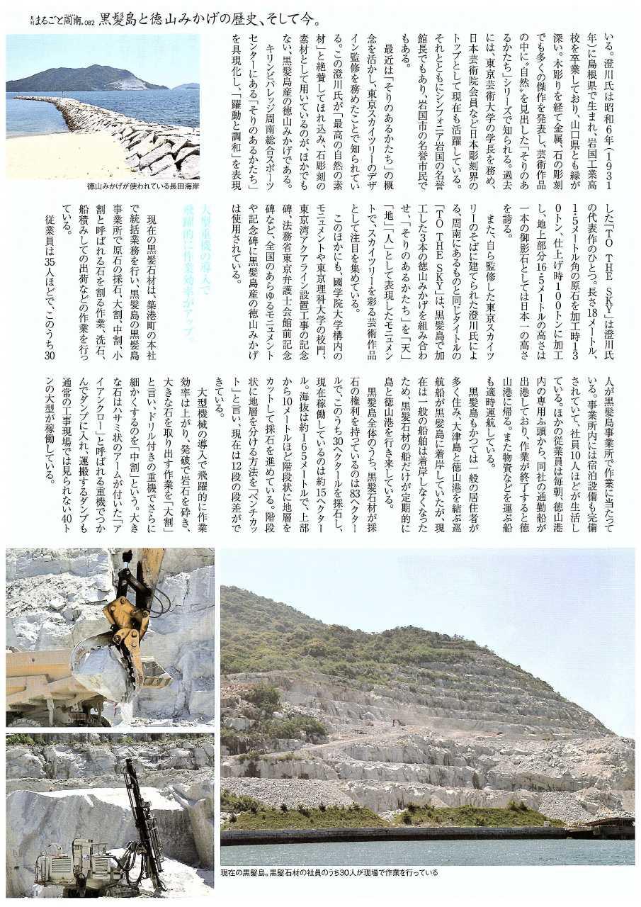 pict-2014.6黒髪島と徳山みかげの歴史、そして今。0009