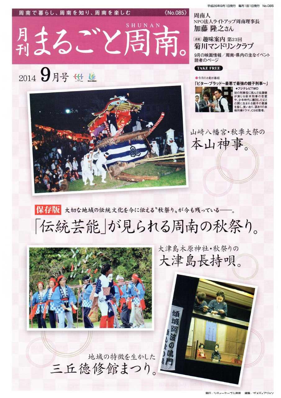 pict-2014.9「伝統芸能」が見られる周南の秋祭り0001