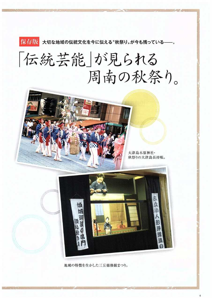 pict-2014.9「伝統芸能」が見られる周南の秋祭り0002