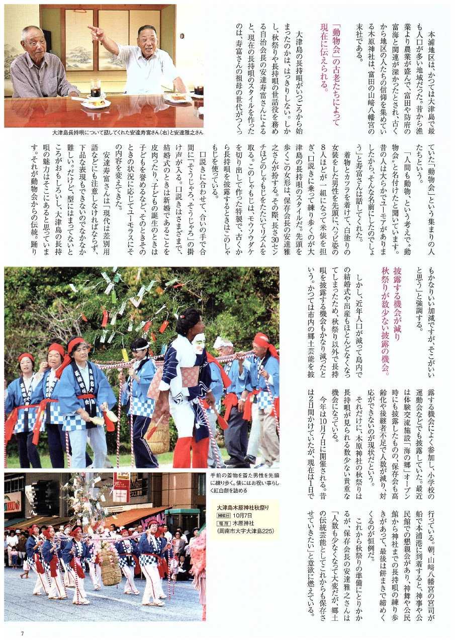 pict-2014.9「伝統芸能」が見られる周南の秋祭り0005