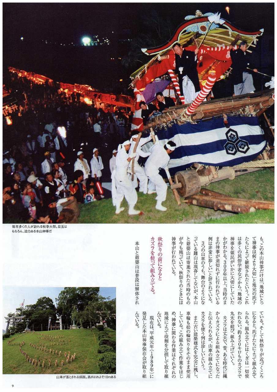 pict-2014.9「伝統芸能」が見られる周南の秋祭り0007