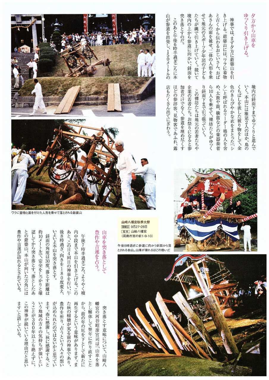 pict-2014.9「伝統芸能」が見られる周南の秋祭り0008