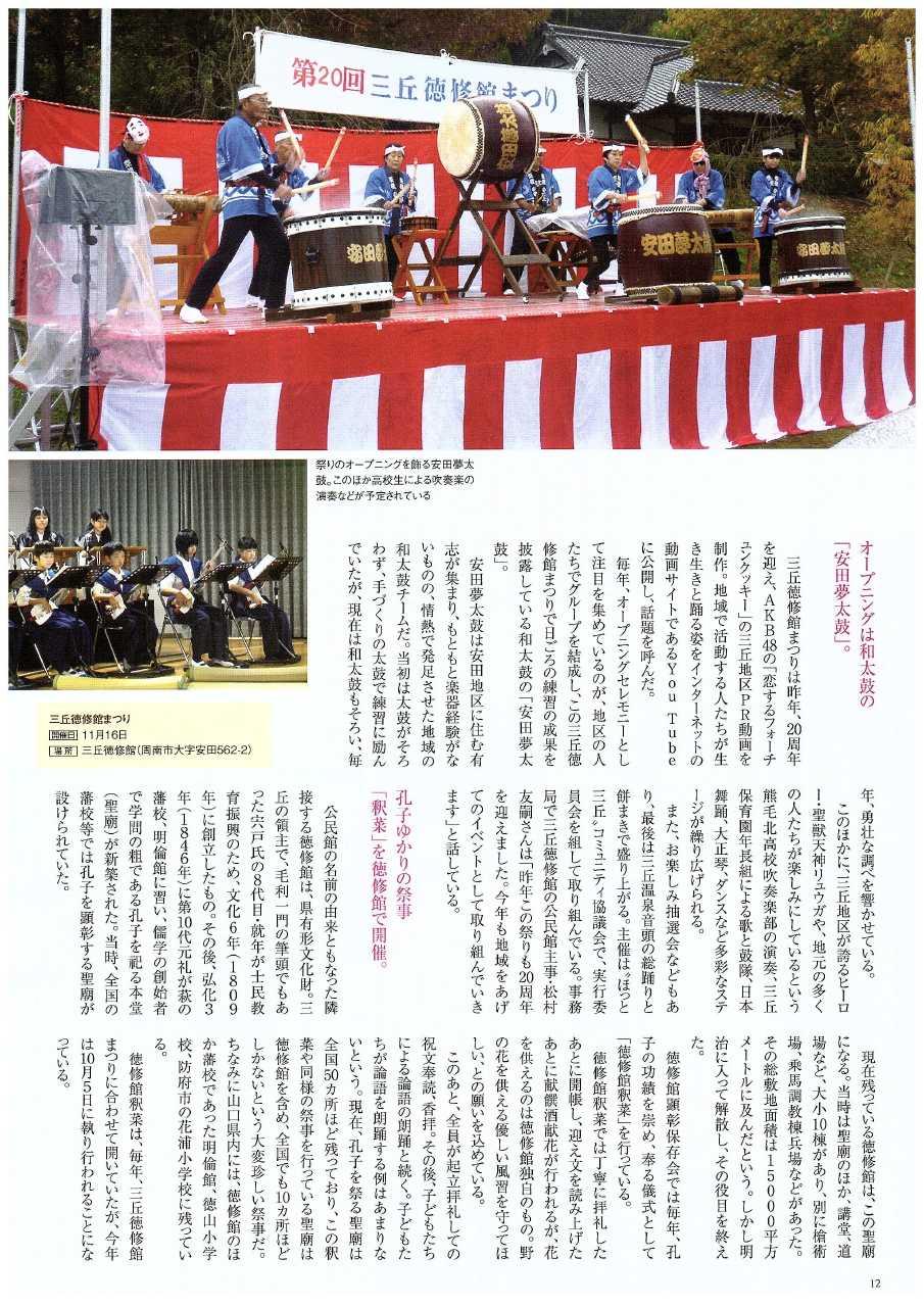 pict-2014.9「伝統芸能」が見られる周南の秋祭り0010
